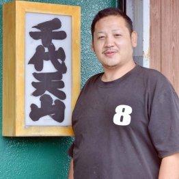 ちゃんこ料理店「力士厨房 千代天山」の前で(C)日刊ゲンダイ