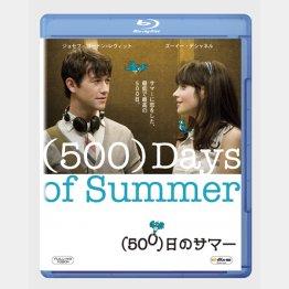 「(500)日のサマー」/(C)20世紀フォックス ホーム エンターテイメント ジャパン
