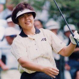 岡本綾子は米ツアーで17勝、賞金女王にも(C)日刊ゲンダイ