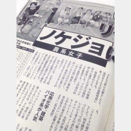 「週刊朝日」の誌面から(C)日刊ゲンダイ