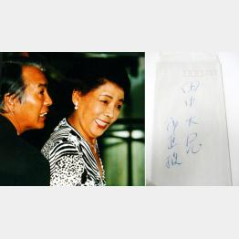 佐藤昭子さん(写真左)と中曽根氏からの手紙/(提供写真)