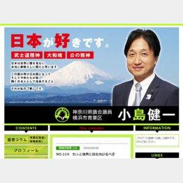 問題発言が続く小島健一神奈川県議(本人事務所HPから)