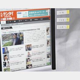 キャンドゥのモニターメモボード/(C)日刊ゲンダイ