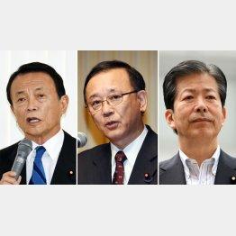左から麻生財務相、谷垣自民党幹事長、山口公明党代表(C)日刊ゲンダイ