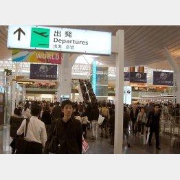 羽田国際空港の出発ロビー(C)日刊ゲンダイ