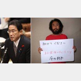政府は助ける気なし(右は安田純平さんとみられる男性)