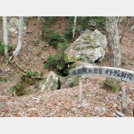 山の中腹に位置する「オトチの洞穴」/(C)日刊ゲンダイ