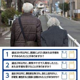 【波平&フネ】認知症保険で公約認定までのタイムラグ埋める