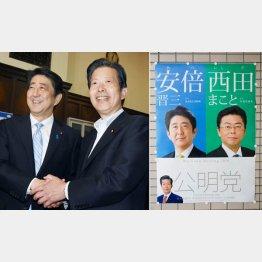 カタチだけの協力体制(C)日刊ゲンダイ