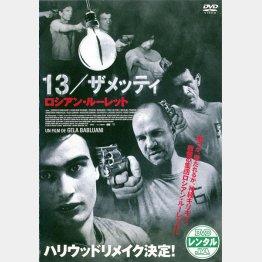 「13/ザメッティ」/(C)発売・販売 エイベックス・マーケティング