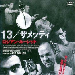 13/ザメッティ(2005年 ゲラ・バブルアニ監督)