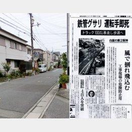 治茂と幸代が新居を構えた忠岡町(左)、祖父・健一の事故は新聞に大きく取り上げられた/(提供写真)