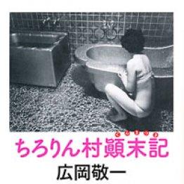 大トルコ風呂地帯・ちろりん村を記録した幻の書