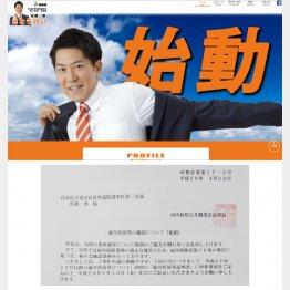 佐藤氏は元エリート官僚(HPから)、ハローワークからの問い合わせ(下)/(C)日刊ゲンダイ