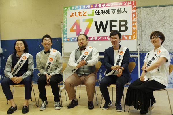 47都道府県「住みます芸人」新メンバー(C)日刊ゲンダイ