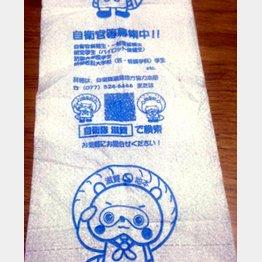 滋賀では自衛官募集と書かれたトイレットペーパーを中学校に配布していた(提供写真)