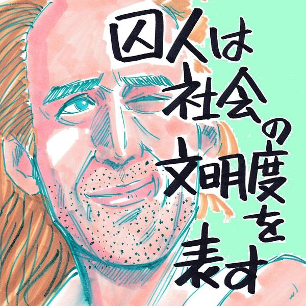 「コン・エアー」イラスト・クロキタダユキ