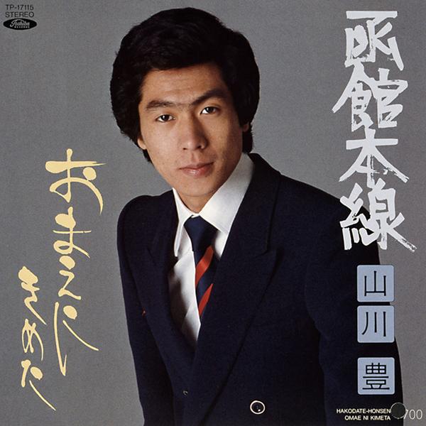 1981年のデビュー曲「函館本線」(提供写真)
