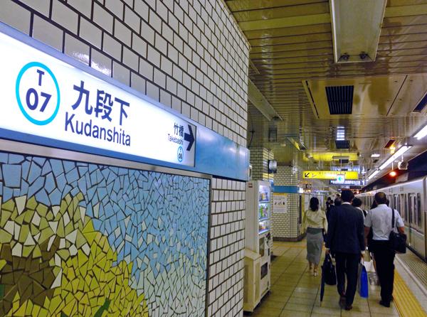 この駅では武道館をモチーフにしたあの曲を使用(C)日刊ゲンダイ