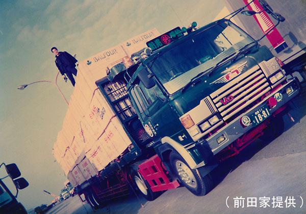 当時乗っていたトラックの上に立つ父(前田家提供)