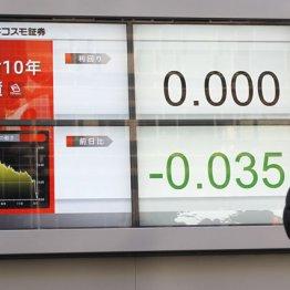 マイナス金利で「安定資産」ではなくなった日本国債