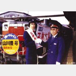 自分の名前が付けられた電車の前で(提供写真)
