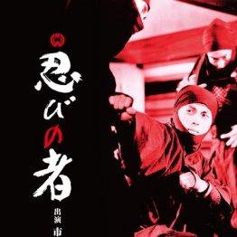忍びの者(1962年 山本薩夫監督)