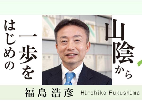 福島は元消費者庁長官(公式HP)
