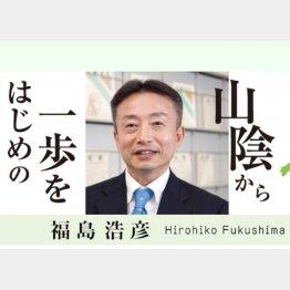 福島は元消費者庁長官