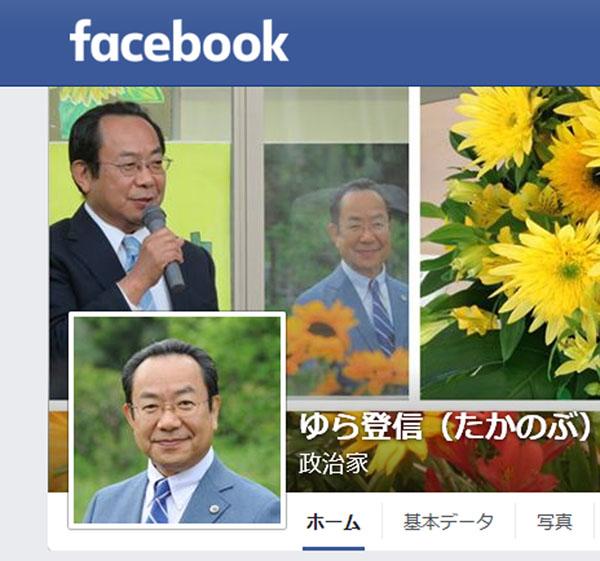 元弁護士会会長の由良登信(公式フェイスブック)
