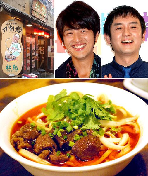 刀削麺の店「杜記」/(C)日刊ゲンダイ