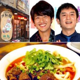 ゆずの2人もお気に入り 中華街の裏通りにある刀削麺の店「杜記」