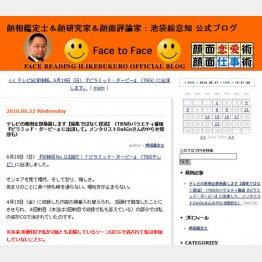 池袋絵意知氏の告発(本人のオフィシャルサイトから)