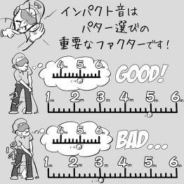「良いパター」の条件はインパクト音と転がる距離の一致