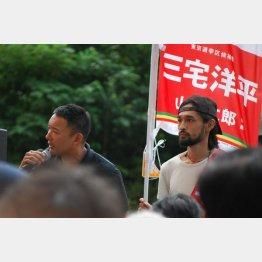 三宅洋平氏(右)と応援に駆け付けた山本太郎議員