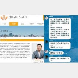 """グループLINEで""""反省レポート""""10枚指示"""