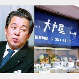 57歳で急逝した元会長・三森久実氏(C)日刊ゲンダイ