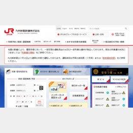 JR九州の豪華列車「ななつ星」は人気(公式HP)