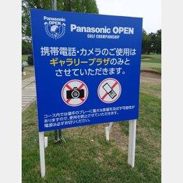 日本では携帯電話の使用さえも制限されている(C)日刊ゲンダイ