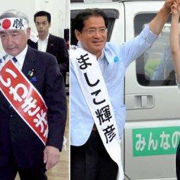 """【福島】自民""""現役大臣""""落選危機で野党にネガキャン攻撃"""