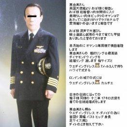 縮こまった指先は本物の軍人の正装ならあり得ないという(左)、絵文字が散りばめられたメール/(提供写真)