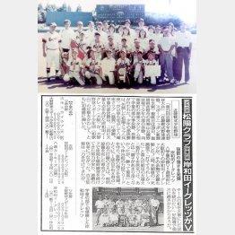 近畿軟式野球大会での記念写真(前列左が前田=岸和田イーグレッツ提供。下は当時の新聞記事)/(提供写真)
