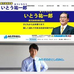 現職の伊藤候補(上)と三反園候補(公式サイトから)