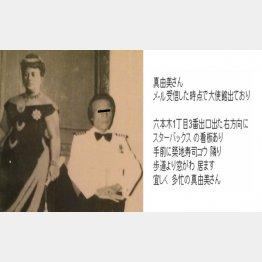 叔母はエリザベス女王の双子の妹だという(左)/(提供写真)