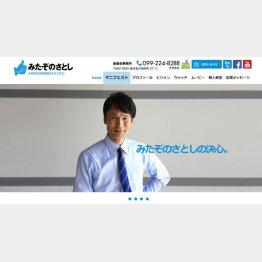 元テレビ朝日コメンテーターとしておなじみの三反園訓氏