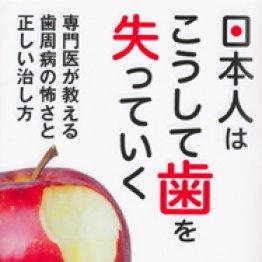 「日本人はこうして歯を失っていく」日本歯周病学会・日本臨床歯周病学会著