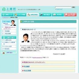 ふるさと納税で大成功を収めた武広勇平町長(上峰町のホームページから)