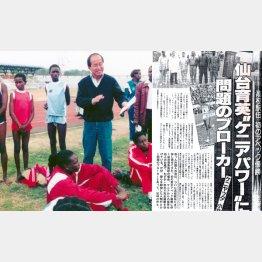 ケニアの陸上大会にも頻繁に顔を出した(左)、小林氏を取り上げた週刊文春の記事/(提供写真)