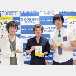 室井佑月(央)とお笑いコンビ「ザ・ギース」(C)日刊ゲンダイ