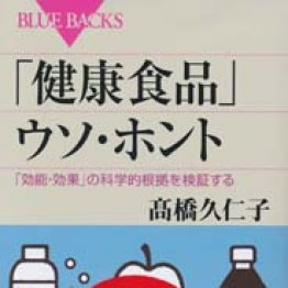 「『健康食品』ウソ・ホント」髙橋久仁子著